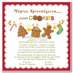 """Χριστουγεννιάτικο Προσκλητήριο Βάπτισης """"Μύρισε Χριστούγεννα"""" 1528"""