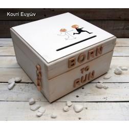 """Ξύλινο Κουτί Ευχών """"Born to Run"""""""