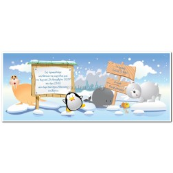 """Χριστουγεννιάτικο Προσκλητήριο Βάπτισης """"Βόρειος Πόλος"""" 3205-01"""