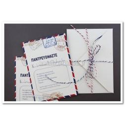 """Προσκλητήριο Γάμου """"Post Card"""" 7514"""