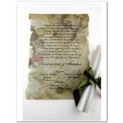 """Προσκλητήριο Γάμου """"Πάπυρος"""""""