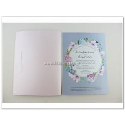 Προσκλητήριο Γάμου 7630
