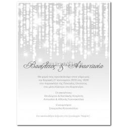 """Χριστουγεννιάτικο Προσκλητήριο Γάμου """"Λαμπιόνια"""""""