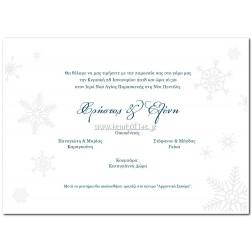 """Χριστουγεννιάτικο Προσκλητήριο Γάμου """"Χιονονιφάδες"""""""