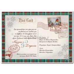 """Χριστουγεννιάτικο Προσκλητήριο Γάμου """"Post Card"""""""