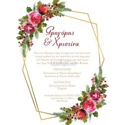 """Χριστουγεννιάτικο Προσκλητήριο Γάμου """"Γκι και Λουλούδια"""""""