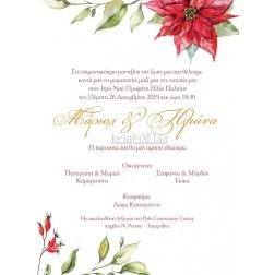 """Χριστουγεννιάτικο Προσκλητήριο Γάμου """"Αλεξανδρινό"""""""