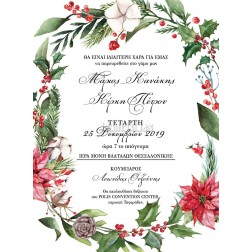 """Χριστουγεννιάτικο Προσκλητήριο Γάμου """"Χριστουγεννιάτικο Στεφάνι"""""""