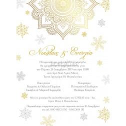 """Χριστουγεννιάτικο Προσκλητήριο Γάμου """"Χρυσή Χιονονιφάδα"""""""