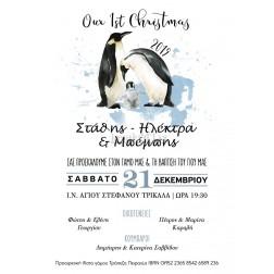 """Χριστουγεννιάτικο Προσκλητήριο Γάμου Και Βάπτισης """"Πιγκουίνοι"""""""