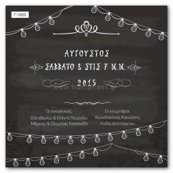 Οικονομικό Προσκλητήριο Γάμου Γ-1003