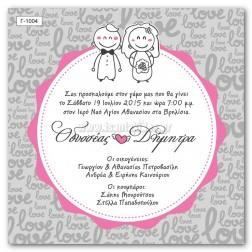 Οικονομικό Προσκλητήριο Γάμου Γ-1004