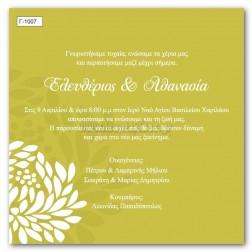 Οικονομικό Προσκλητήριο Γάμου Γ-1007
