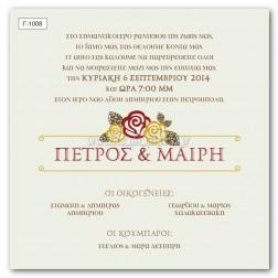 Οικονομικό Προσκλητήριο Γάμου Γ-1008