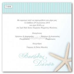 Οικονομικό Προσκλητήριο Γάμου Γ-1015