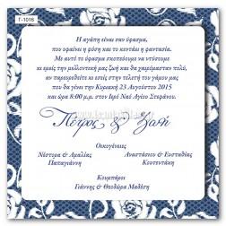 Οικονομικό Προσκλητήριο Γάμου Γ-1016