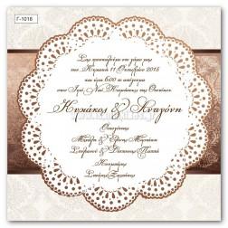 Οικονομικό Προσκλητήριο Γάμου Γ-1018