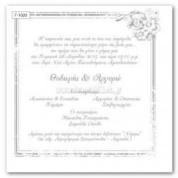 Οικονομικό Προσκλητήριο Γάμου Γ-1020