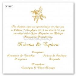 Οικονομικό Προσκλητήριο Γάμου Γ-1021