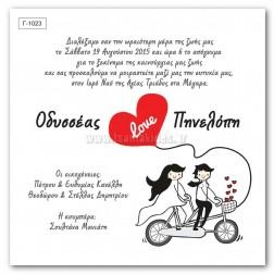 Οικονομικό Προσκλητήριο Γάμου Γ-1023