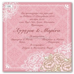 Οικονομικό Προσκλητήριο Γάμου Γ-1026