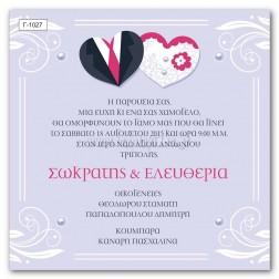 Οικονομικό Προσκλητήριο Γάμου Γ-1027
