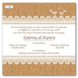 Οικονομικό Προσκλητήριο Γάμου Γ-1031