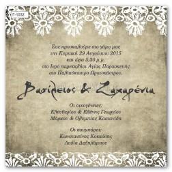 Οικονομικό Προσκλητήριο Γάμου Γ-1032