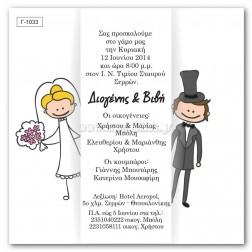 Οικονομικό Προσκλητήριο Γάμου Γ-1033