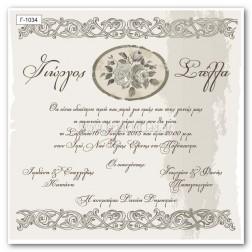 Οικονομικό Προσκλητήριο Γάμου Γ-1034