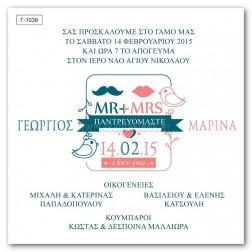 Οικονομικό Προσκλητήριο Γάμου Γ-1039