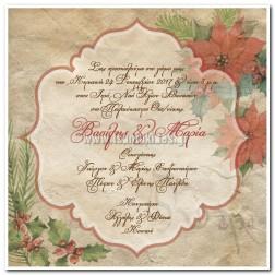"""Χριστουγεννιάτικο Προσκλητήριο Γάμου """"Vintage"""""""