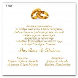 Οικονομικό Προσκλητήριο Γάμου Γ-1052