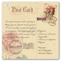 Οικονομικό Προσκλητήριο Γάμου Γ-1061
