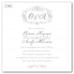 Οικονομικό Προσκλητήριο Γάμου Γ-1063