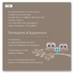 Οικονομικό Προσκλητήριο Γάμου & Βάπτισης