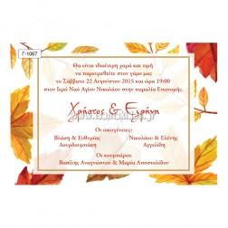Οικονομικό Προσκλητήριο Γάμου Γ-1067