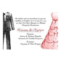 Οικονομικό Προσκλητήριο Γάμου Γ-1069