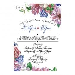 Οικονομικό Προσκλητήριο Γάμου Γ-1070