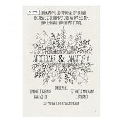 Οικονομικό Προσκλητήριο Γάμου Γ-1072