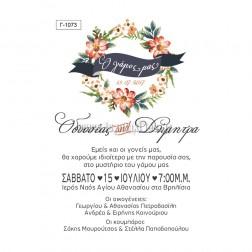 Οικονομικό Προσκλητήριο Γάμου Γ-1073
