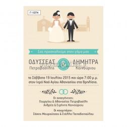 Οικονομικό Προσκλητήριο Γάμου Γ-1074