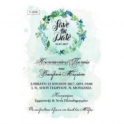 Οικονομικό Προσκλητήριο Γάμου Γ-1078