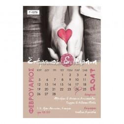 Οικονομικό Προσκλητήριο Γάμου Γ-1079