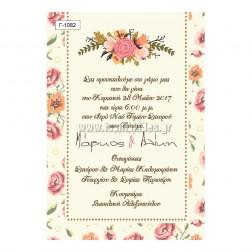Οικονομικό Προσκλητήριο Γάμου Γ-1082