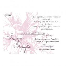 Οικονομικό Προσκλητήριο Γάμου Γ-1084