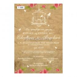 Οικονομικό Προσκλητήριο Γάμου Γ-1085