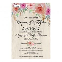Οικονομικό Προσκλητήριο Γάμου Γ-1089