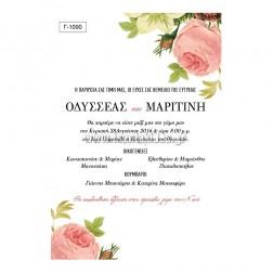Οικονομικό Προσκλητήριο Γάμου Γ-1090