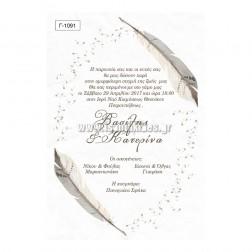 Οικονομικό Προσκλητήριο Γάμου Γ-1091
